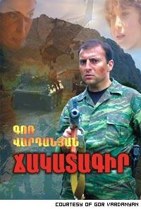 Ճակատագիր - Судьба - Destiny - Chakatagir (2006)