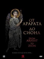 От Арарата до Сиона - Արարատից մինչև Սիոնա