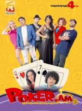 Poker.am - Покер по правилам любви (2012)