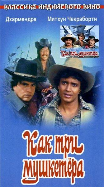 Как три мушкетера - Jagir (1984)
