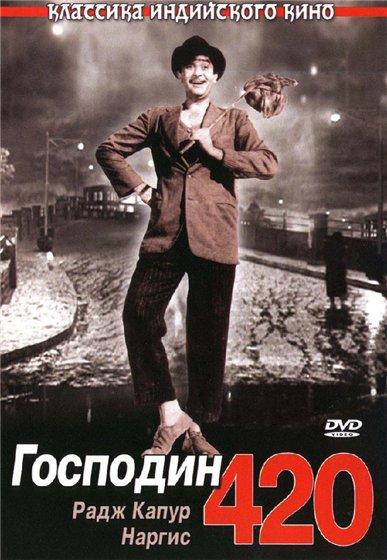 Господин 420 - Shree 420 (1955)