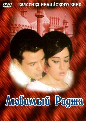 Любимый раджа - Raja Jani (1972)