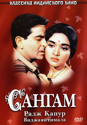 Сангам - Sangam (1964)