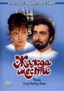 Жажда мести - Khoon Bhari Maang (1988)