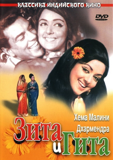 Зита и Гита - Zita and Gita - Seeta Aur Geeta (1972)