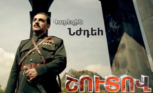 Գարեգին Նժդեհ - Гарегин Нжде - Garegin Nzhdeh Episode 11